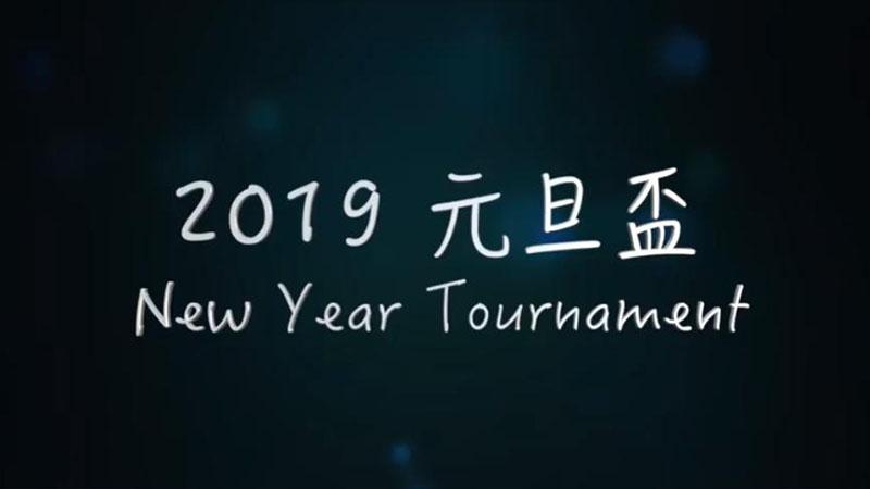 Post-20190115-2019-元旦盃乒乓球比賽