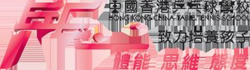 中國香港乒乓球學校