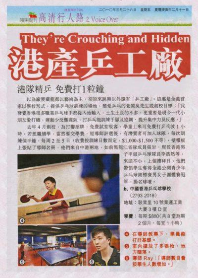 hkctts-media-20100326
