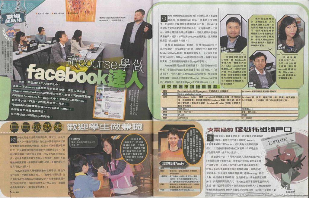 hkctts-media-20120104-01