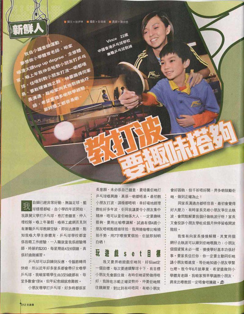 hkctts-media-20120104-02