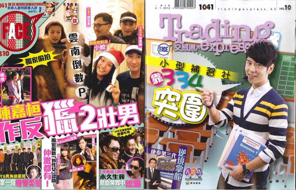 hkctts-media-20120104-03