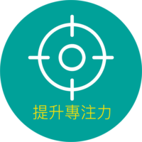 icon-提升專注力