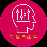 icon-訓練自律性